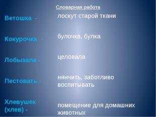 Словарная работа Ветошка - Кокурочка - Лобызала - Пестовать - Хлевушек (хлев)