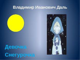 Владимир Иванович Даль Девочка Снегурочка