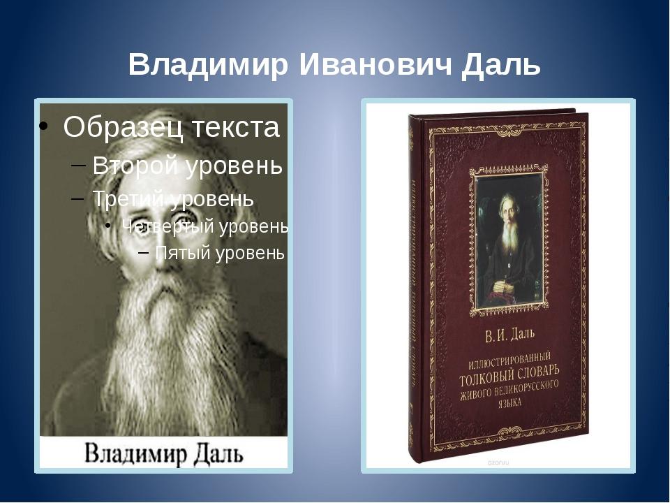 Владимир Иванович Даль