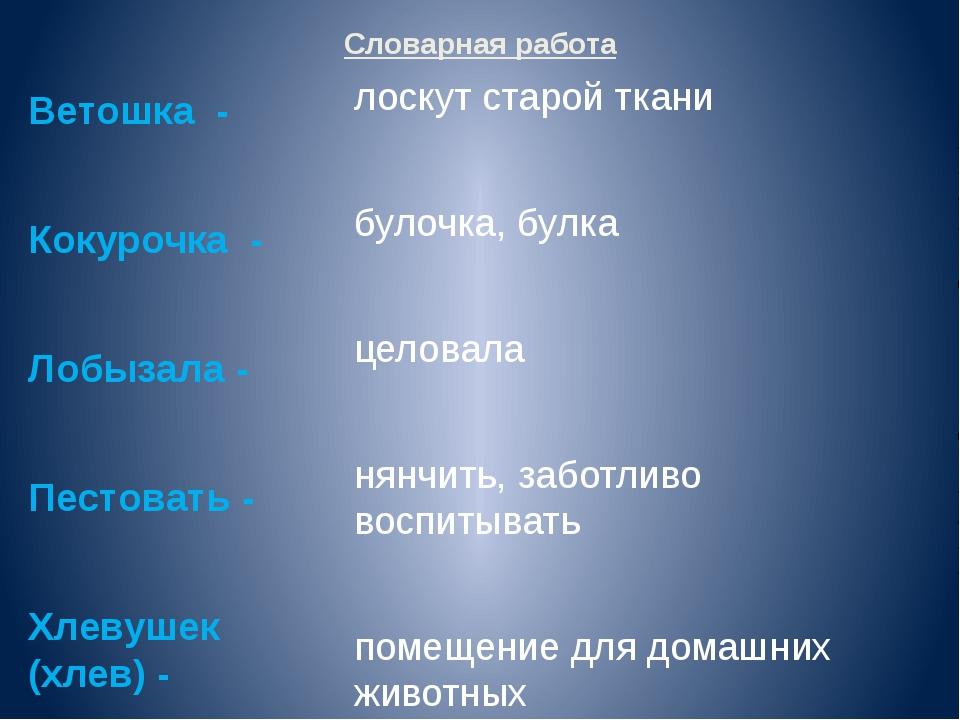 Словарная работа Ветошка - Кокурочка - Лобызала - Пестовать - Хлевушек (хлев)...