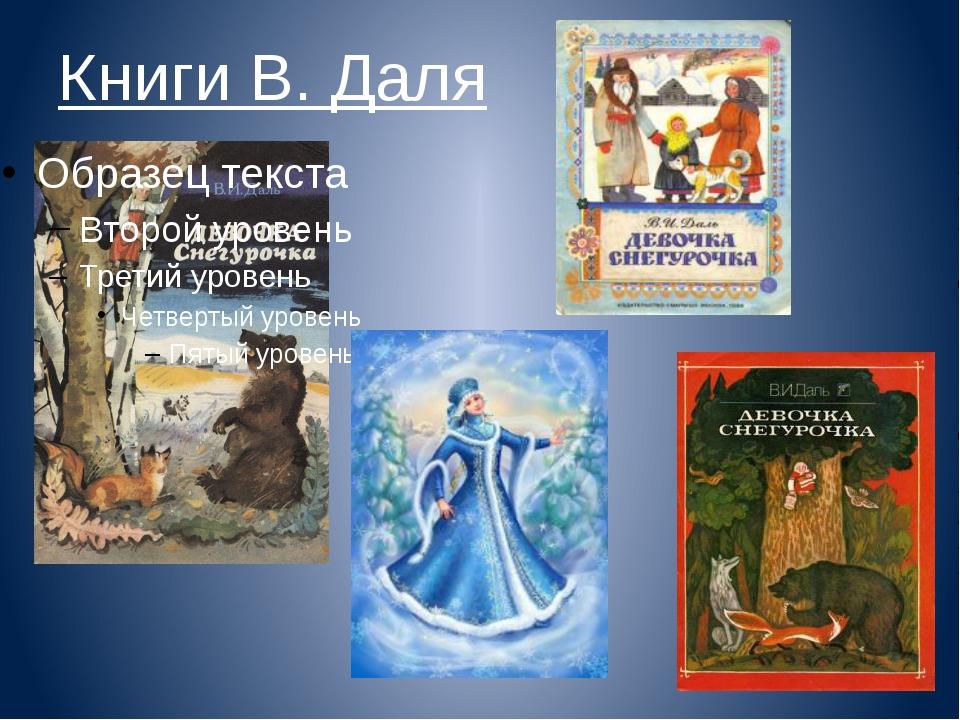 Книги В. Даля