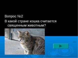 Вопрос №2 В какой стране кошка считается священным животным?