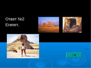 Ответ №2 Египет.