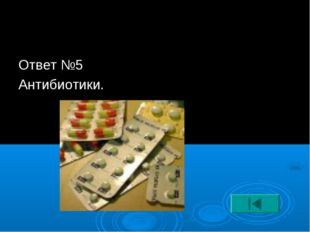 Ответ №5 Антибиотики.