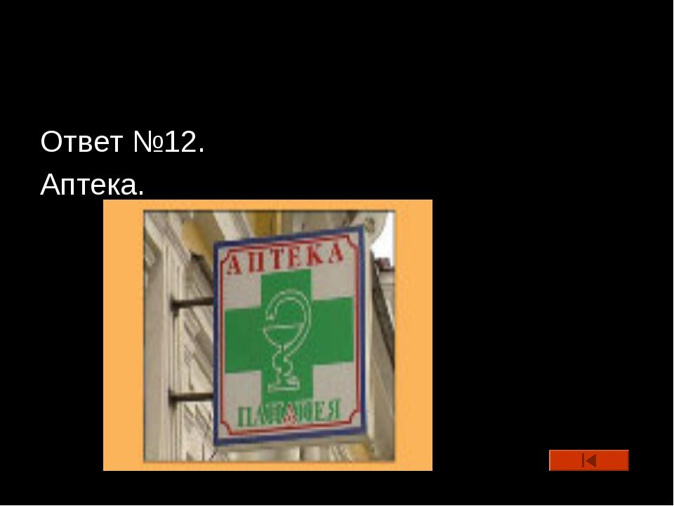 Ответ №12. Аптека.