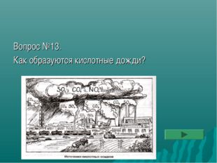 Вопрос №13. Как образуются кислотные дожди?