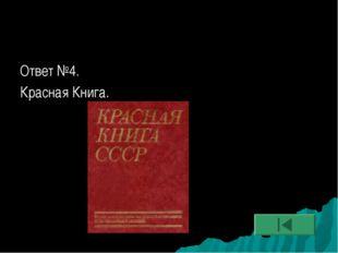 Ответ №4. Красная Книга.
