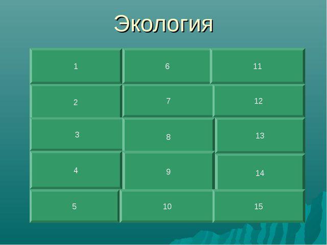 Экология 1 2 3 4 5 6 7 8 9 10 11 12 13 14 15