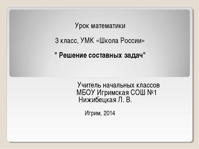 """Урок математики 3 класс, УМК «Школа России» """" Решение составных задач"""" Учите..."""