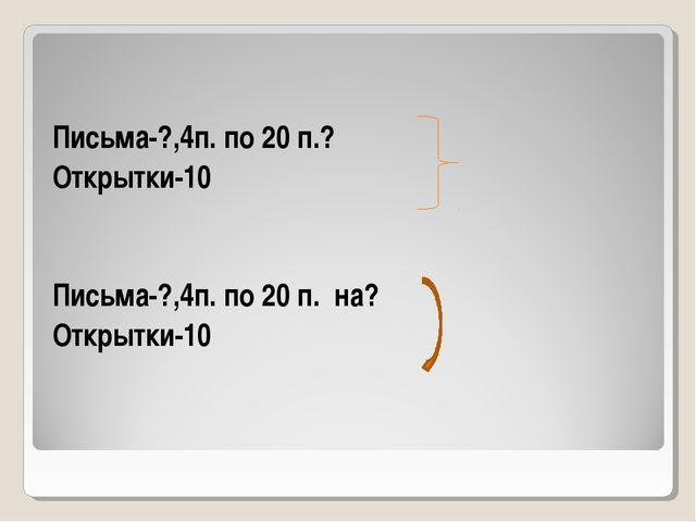 Письма-?,4п. по 20 п.? Открытки-10  Письма-?,4п. по 20 п. на? Открытки-10