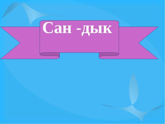 Сан -дык