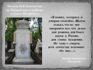 Могила М.В.Ломоносова на Лазаревском кладбище в Санкт-Петербурге «Я пожил, по