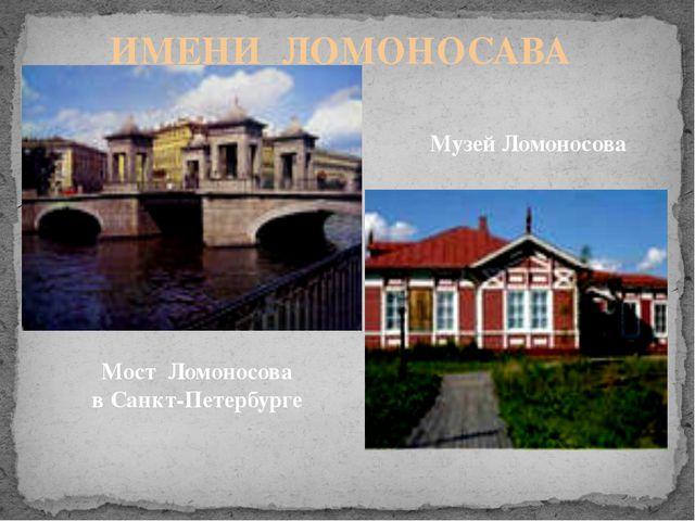 ИМЕНИ ЛОМОНОСАВА Мост Ломоносова в Санкт-Петербурге Музей Ломоносова