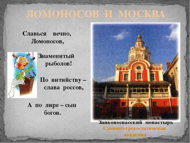 ЛОМОНОСОВ И МОСКВА Заиконоспасский монастырь Славяно-греко-латинская академия...