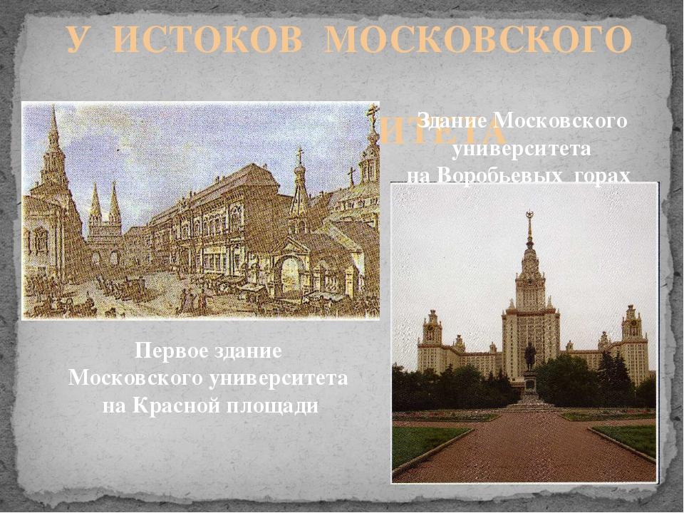 У ИСТОКОВ МОСКОВСКОГО УНИВЕРСИТЕТА Первое здание Московского университета на...