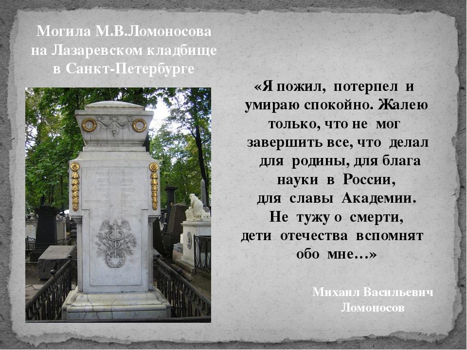 Могила М.В.Ломоносова на Лазаревском кладбище в Санкт-Петербурге «Я пожил, по...