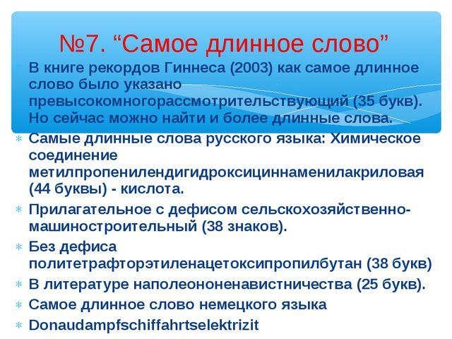 В книге рекордов Гиннеса (2003) как самое длинное слово было указано превысок...