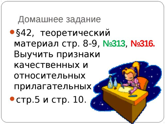Домашнее задание §42, теоретический материал стр. 8-9, №313, №316. Выучить пр...