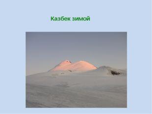 Казбек зимой