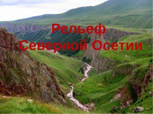 Рельев Северной Осетии Рельеф Северной Осетии