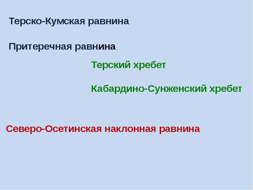 Терско-Кумская равнина Притеречная равнина Терский хребет Кабардино-Сунженски...