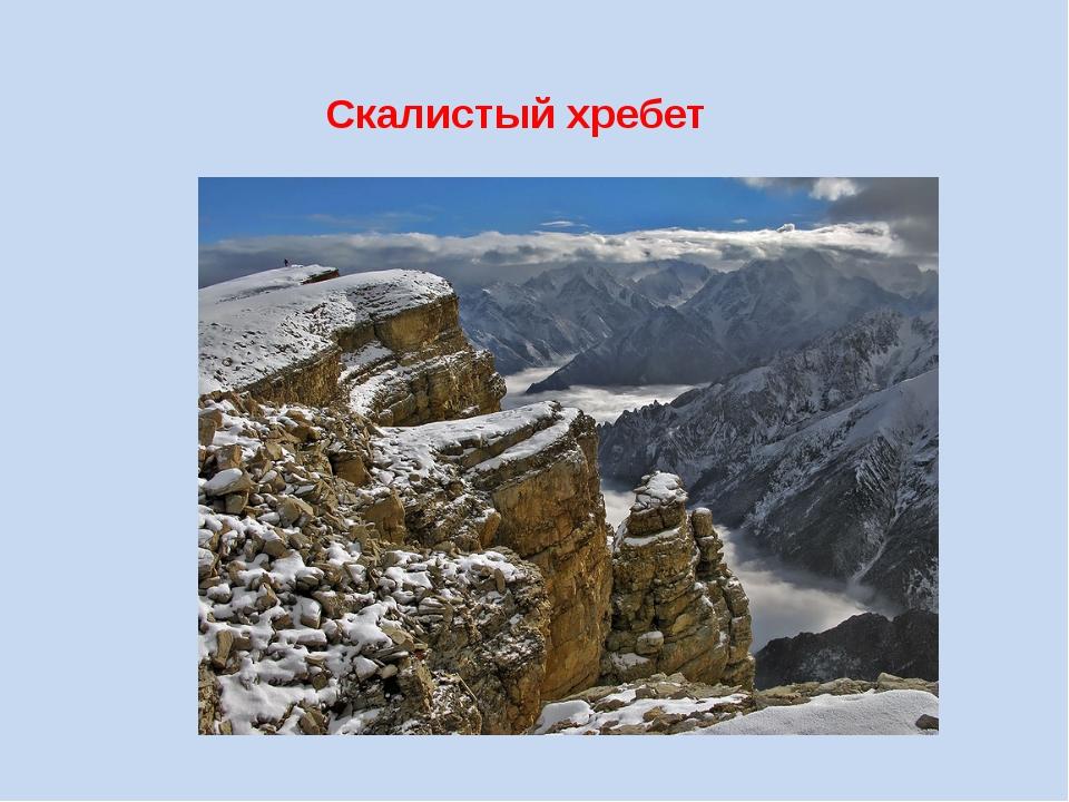 Скалистый хребет