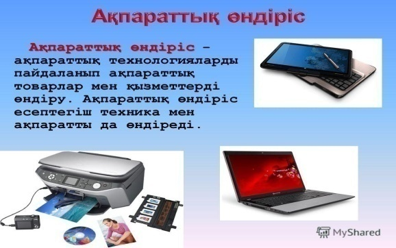 http://images.myshared.ru/783803/slide_16.jpg