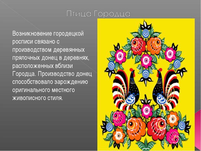 Возникновение городецкой росписи связано с производством деревянных прялочных...