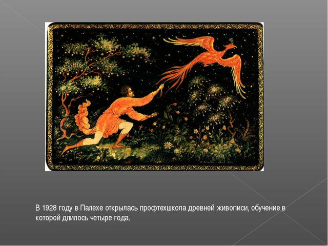 В 1928 году в Палехе открылась профтехшкола древней живописи, обучение в кото...