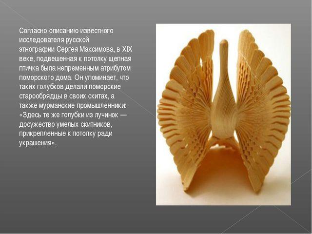 Согласно описанию известного исследователя русской этнографииСергея Максимов...