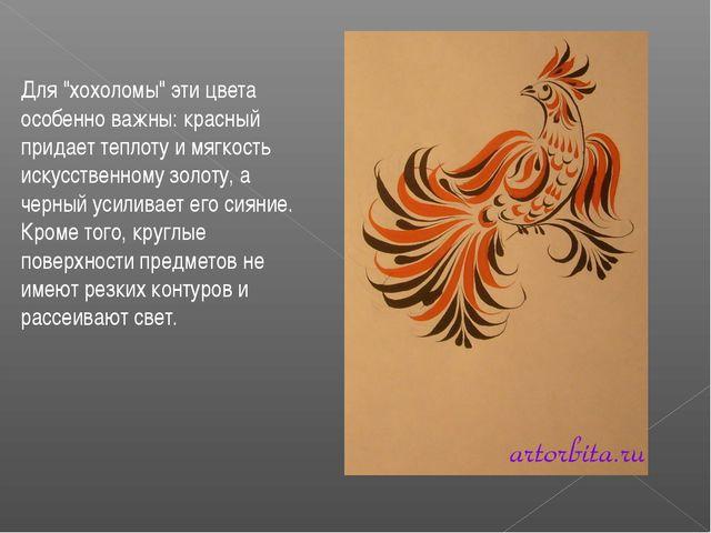 """Для """"хохоломы"""" эти цвета особенно важны: красный придает теплоту и мягкость и..."""