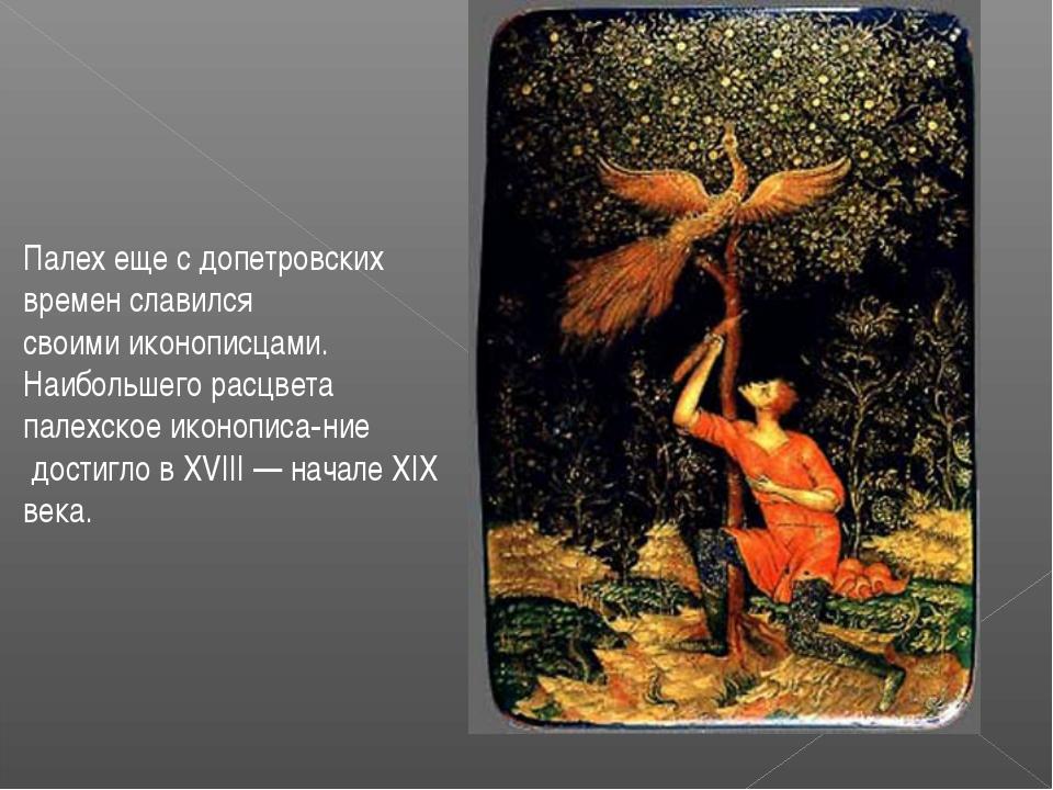Палех еще с допетровских времен славился своимииконописцами. Наибольшего рас...