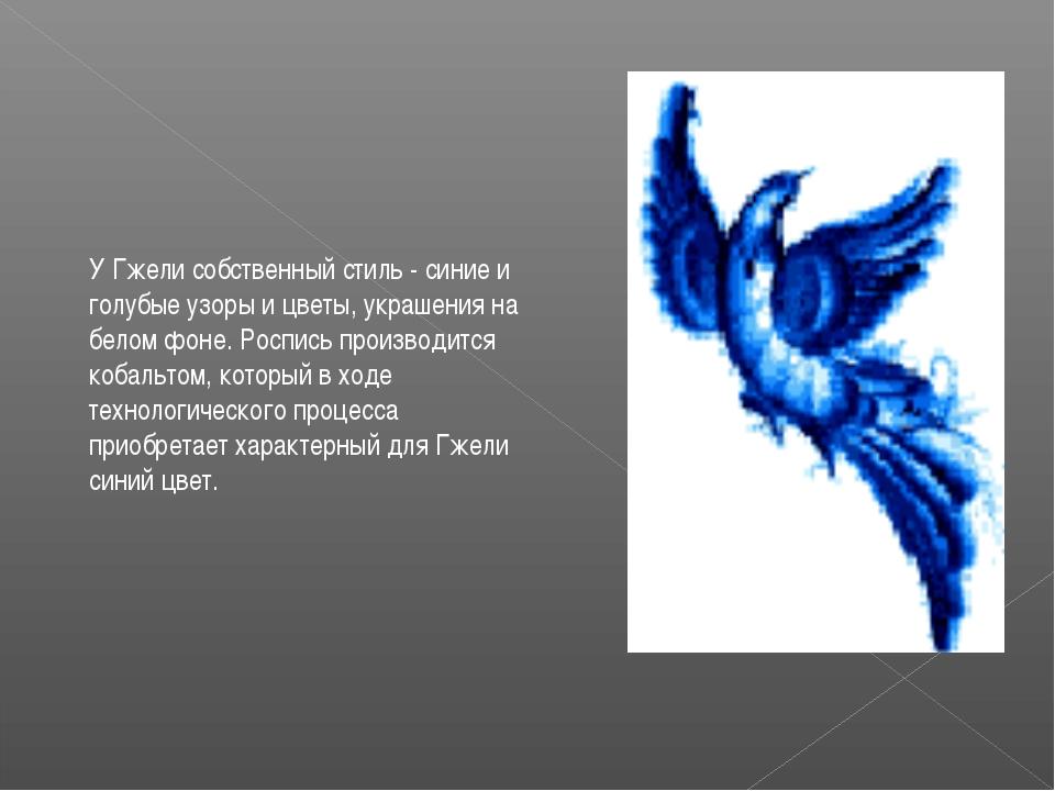 У Гжели собственный стиль - синие и голубые узоры и цветы, украшения на бело...