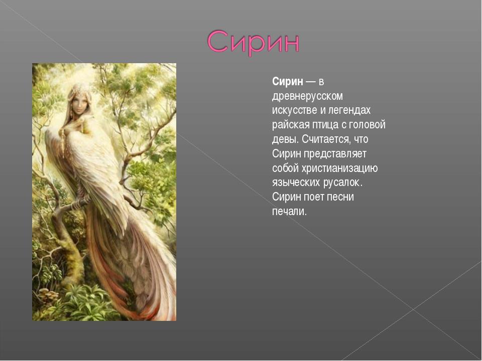 Сирин— в древнерусском искусстве и легендах райская птица с головой девы. Сч...