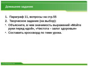 Домашнее задание Параграф 11, вопросы на стр.55 Творческое задание (на выбор)