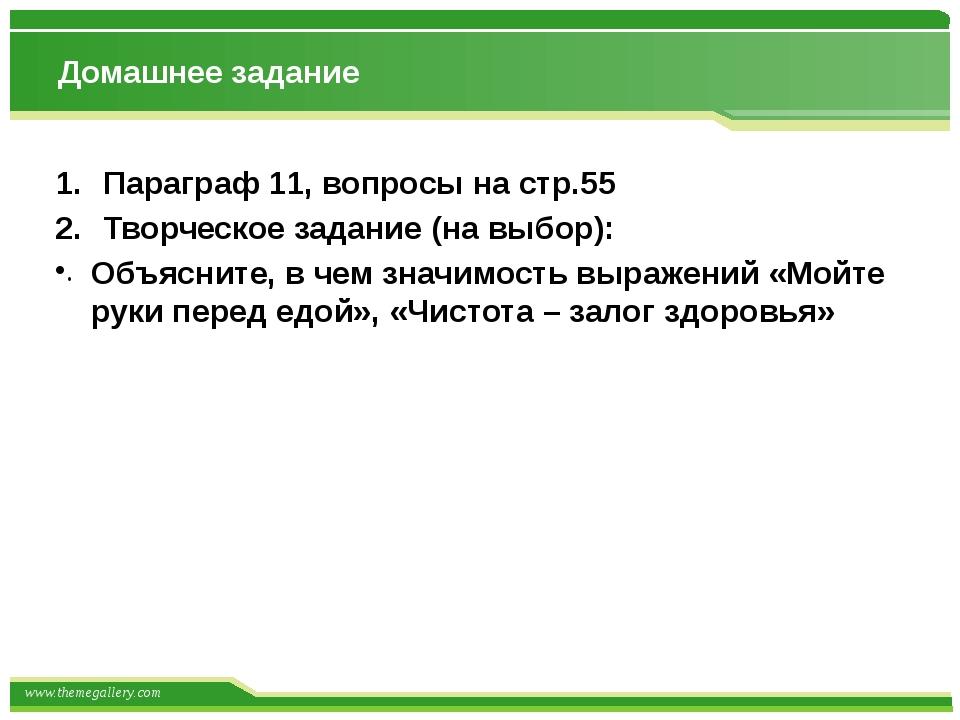 Домашнее задание Параграф 11, вопросы на стр.55 Творческое задание (на выбор)...