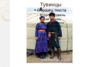 Тувинцы