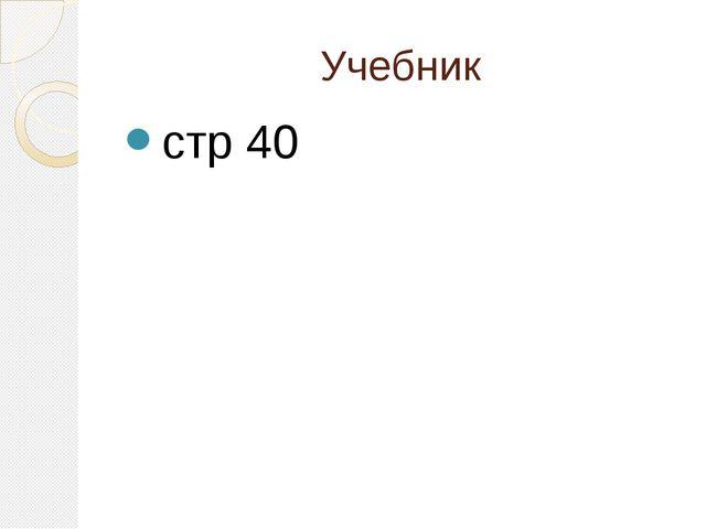 Учебник стр 40