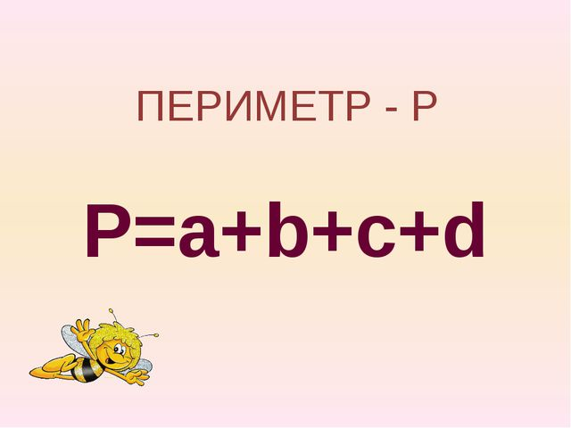 ПЕРИМЕТР - Р P=a+b+c+d