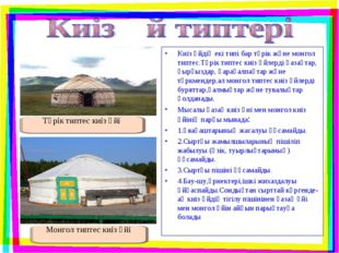 Киіз үйдің екі типі бар түрік және монгол типтес.Түрік типтес киіз үйлерді қа