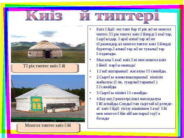 Киіз үйдің екі типі бар түрік және монгол типтес.Түрік типтес киіз үйлерді қа...