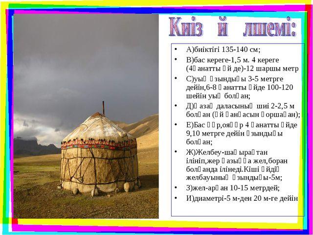 А)биіктігі 135-140 см; В)бас кереге-1,5 м. 4 кереге (4қанатты үй де)-12 шаршы...