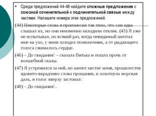 Среди предложений 44-48 найдите сложные предложения с союзной сочинительной и