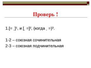 Проверь ! [= ˗]¹, и [˗ =]², (когда ˗ =)³. 1-2 – союзная сочинительная 2-3 –