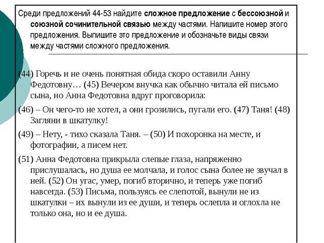 Среди предложений 44-53 найдите сложное предложение с бессоюзной и союзной со...