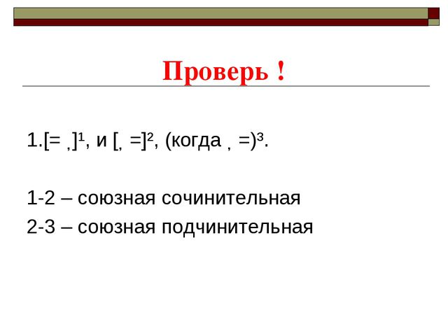 Проверь ! [= ˗]¹, и [˗ =]², (когда ˗ =)³. 1-2 – союзная сочинительная 2-3 –...
