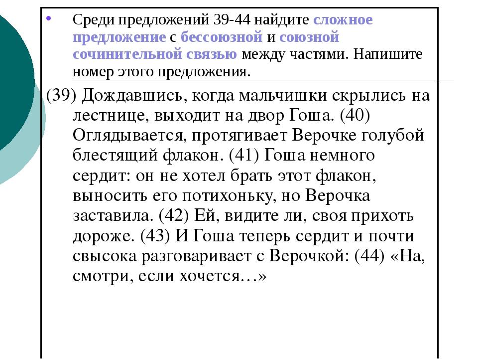 Среди предложений 39-44 найдите сложное предложение с бессоюзной и союзной со...