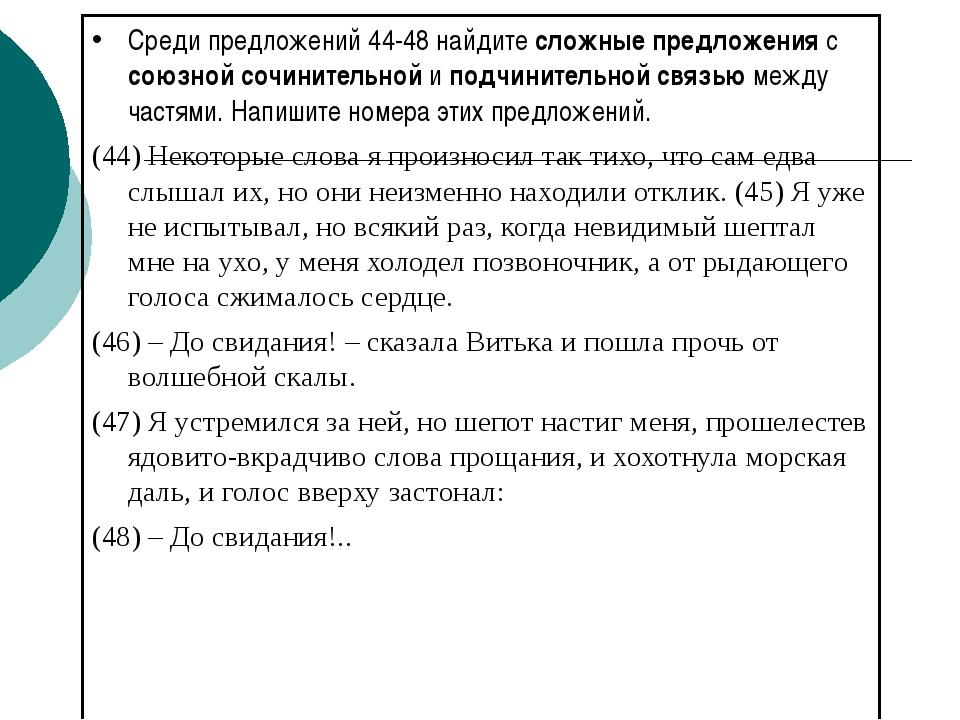 Среди предложений 44-48 найдите сложные предложения с союзной сочинительной и...