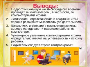 Выводы: Подростки большую часть свободного времени проводят за компьютером ,