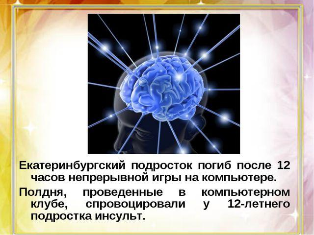Екатеринбургский подросток погиб после 12 часов непрерывной игры на компьютер...